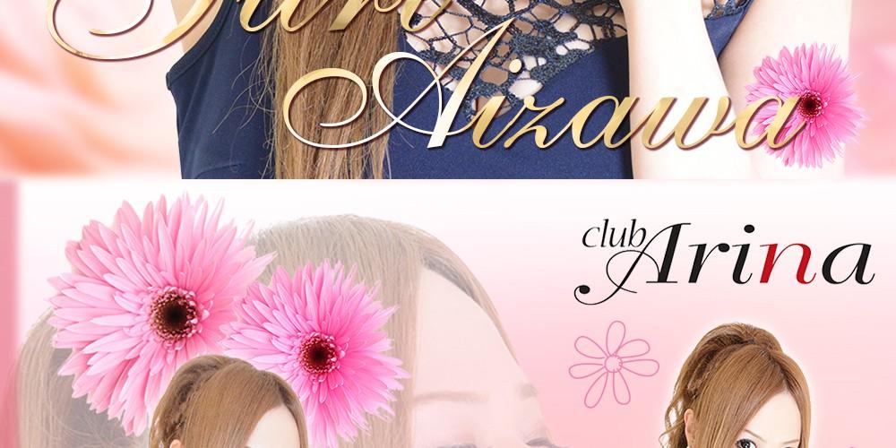 相沢 ゆり(Club Arina 福岡/中洲)スペシャルグラビア3