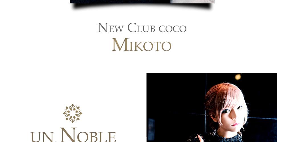 みこと(NEW CLUB COCO 熊本/下通り)グラビア10