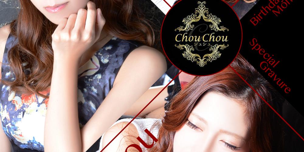 Chou Chou(鹿児島/天文館)スペシャルグラビア2