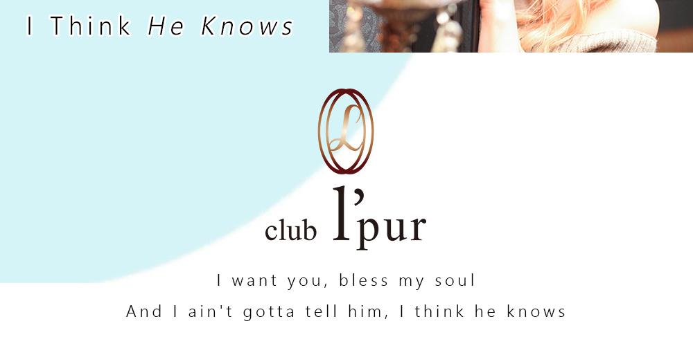 club l'pur(鹿児島/天文館)スペシャルグラビア12