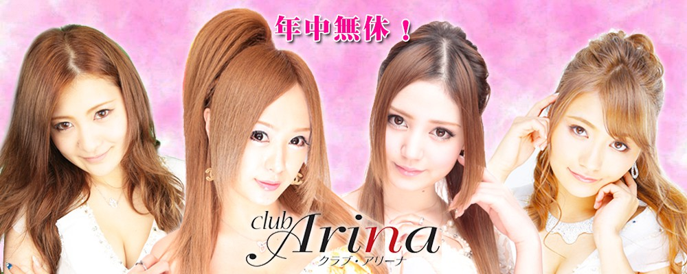 Club Arina