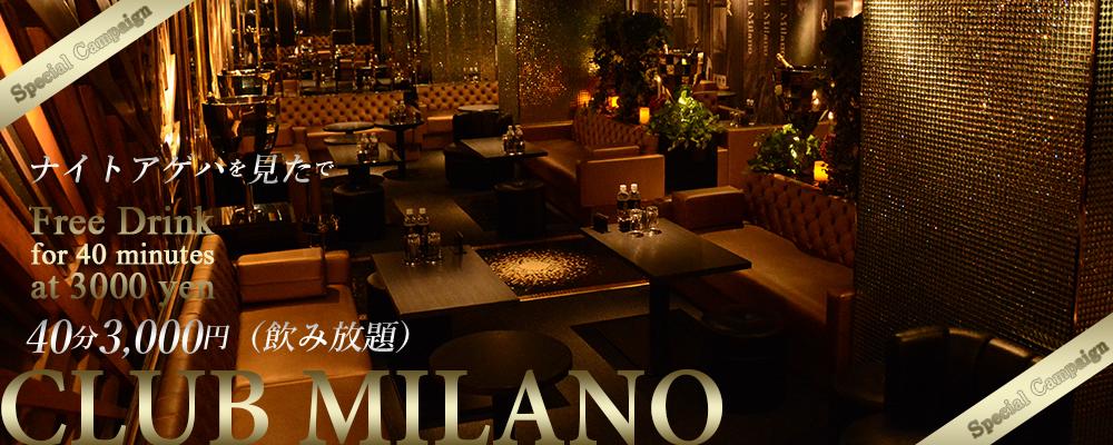 CLUB MILANO(ミラノ)