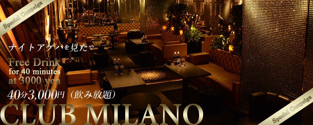 CLUB MILANO(ミラノ)