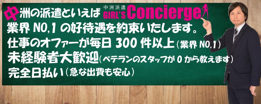 GIRL´S Concierge