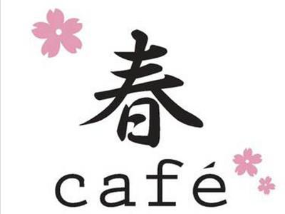春 cafe(ハルカフェ)のロゴ