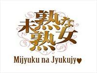 未熟な熟女(ミジュクナジュクジョ)ロゴ
