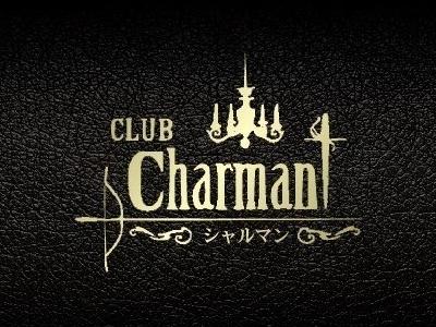 CLUB Charmant(シャルマン)のロゴ