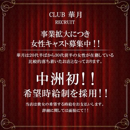 CLUB Charmant.neo(シャルマン・ネオ)の求人画像