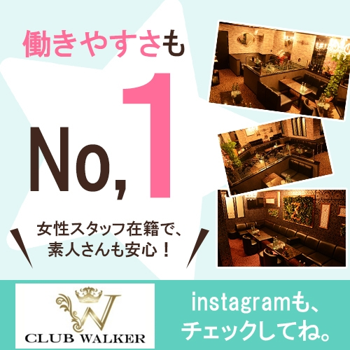 CLUB WALKER(ウォーカー)の求人画像