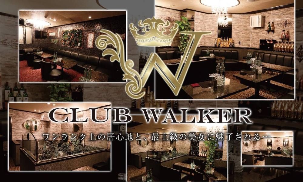CLUB WALKER(ウォーカー)の写真
