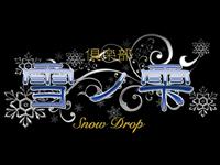 倶楽部 雪ノ雫(ユキノシズク)ロゴ