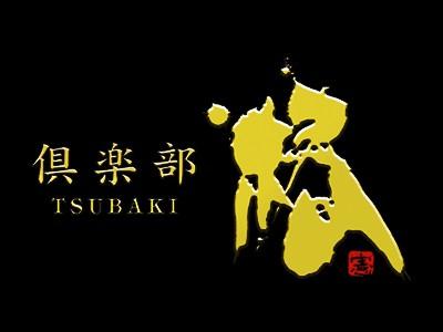 倶楽部 椿(ツバキ)ロゴ