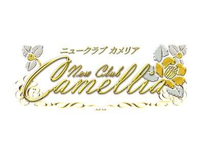 New Club Camellia(カメリア)のロゴ