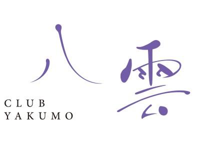 八雲(ヤクモ)のロゴ