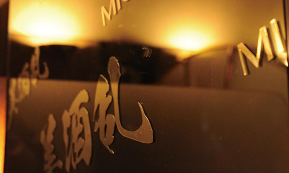 美酒乱(ミシュラン)の写真