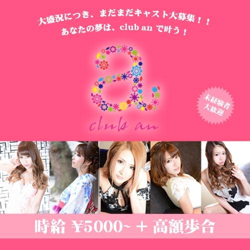 club an(アン)の求人画像