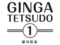 銀河鉄道1(ギンガテツドウ ワン)ロゴ
