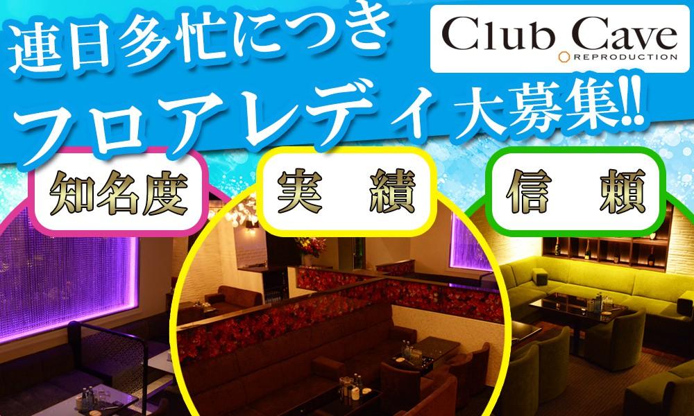 Club Cave(ケイブ)の写真
