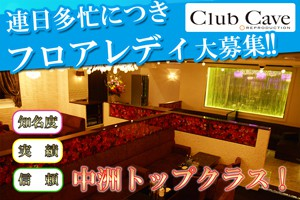 Club Cave(ケイブ)