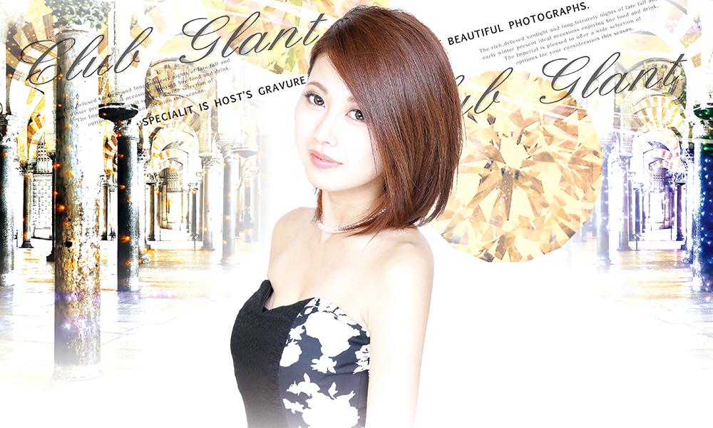 鳴愛 ゆい/CLUB GLANT(グラント)の写真