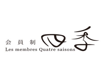 会員制 四季(シキ)ロゴ