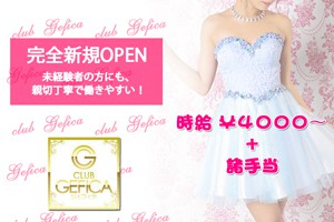 CLUB GEFICA(ジェフィカ)