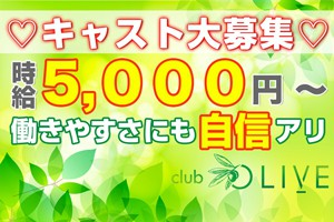 club OLIVE(オリーブ)