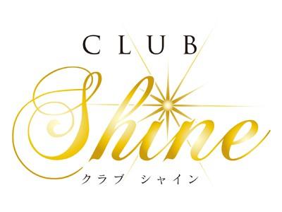 CLUB Shine(シャイン)のロゴ