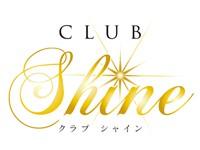 CLUB Shine(シャイン)ロゴ