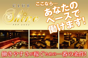 CLUB Shine(シャイン)