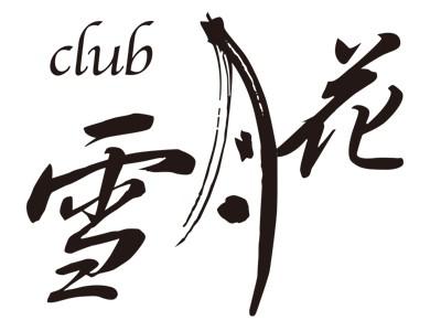 CLUB 雪月花(セツゲッカ)のロゴ