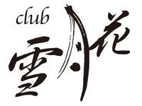 CLUB 雪月花(セツゲッカ)ロゴ