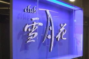 CLUB 雪月花(セツゲッカ)
