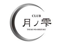 月ノ雫(ツキノシズク)ロゴ