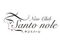 NEW CLUB Santo nole(サントノーレ)ロゴ