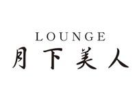 LOUNGE 月下美人(ゲッカビジン)ロゴ