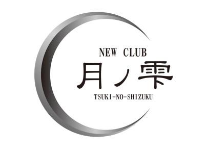 NEW CLUB 月ノ雫(ツキノシズク)のロゴ