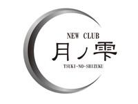 NEW CLUB 月ノ雫(ツキノシズク)ロゴ