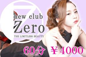 new club Zero(ゼロ)