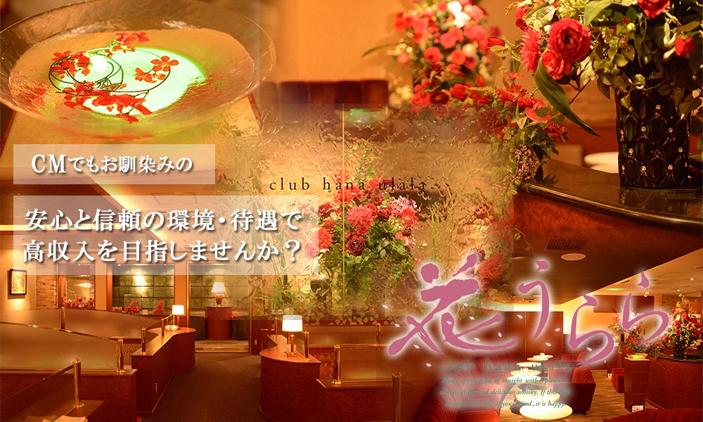 club 花うらら(ハナウララ)の写真