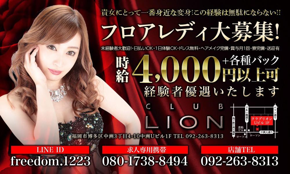 CLUB LION(リオン)の写真
