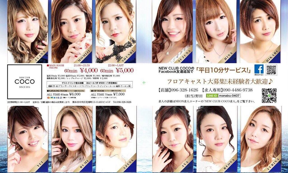 NEW CLUB COCO(ココ)の写真