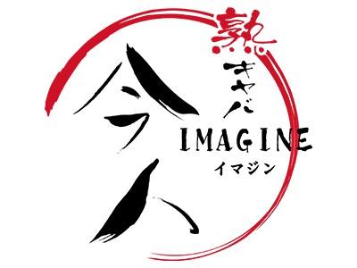 今人(イマジン)のロゴ
