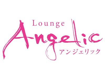 Lounge Angelic(アンジェリック)のロゴ