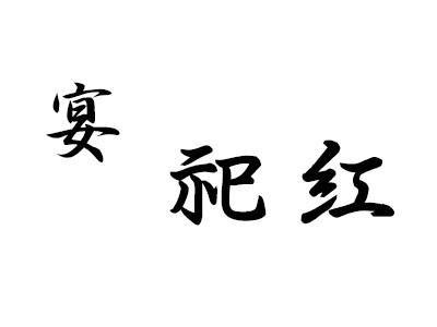 宴 祀紅(シコウ)ロゴ