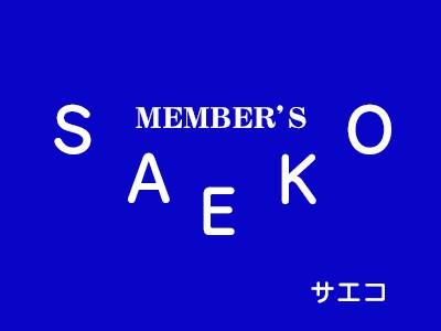 MEMBER´S SAEKO(サエコ)のロゴ