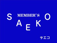 MEMBER´S SAEKO(サエコ)ロゴ
