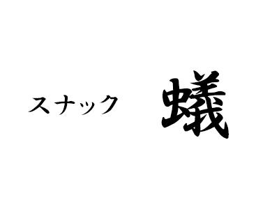 スナック 蟻(アリ)のロゴ
